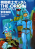 Gundam Origini Official Guidebook